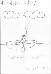 ボーっと、ボートをこぐ